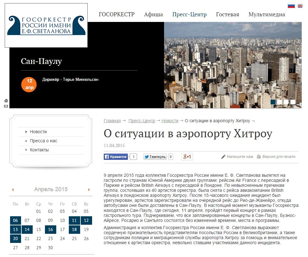 "Завяление ГАСО ""О ситуации в аэропорту Хитроу"""