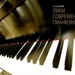 """Мариинский театр в девятый раз проводит Международный фортепианный фестиваль """"Лики современного пианизма""""."""