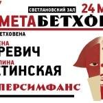 Елена Ревич, Полина Осетинская и Персимфанс со специальной программой «МетаБетховен»