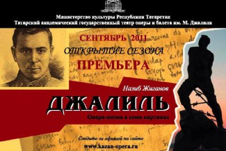 """Коммунисты Татарстана пожаловались на оперу """"Джалиль"""""""