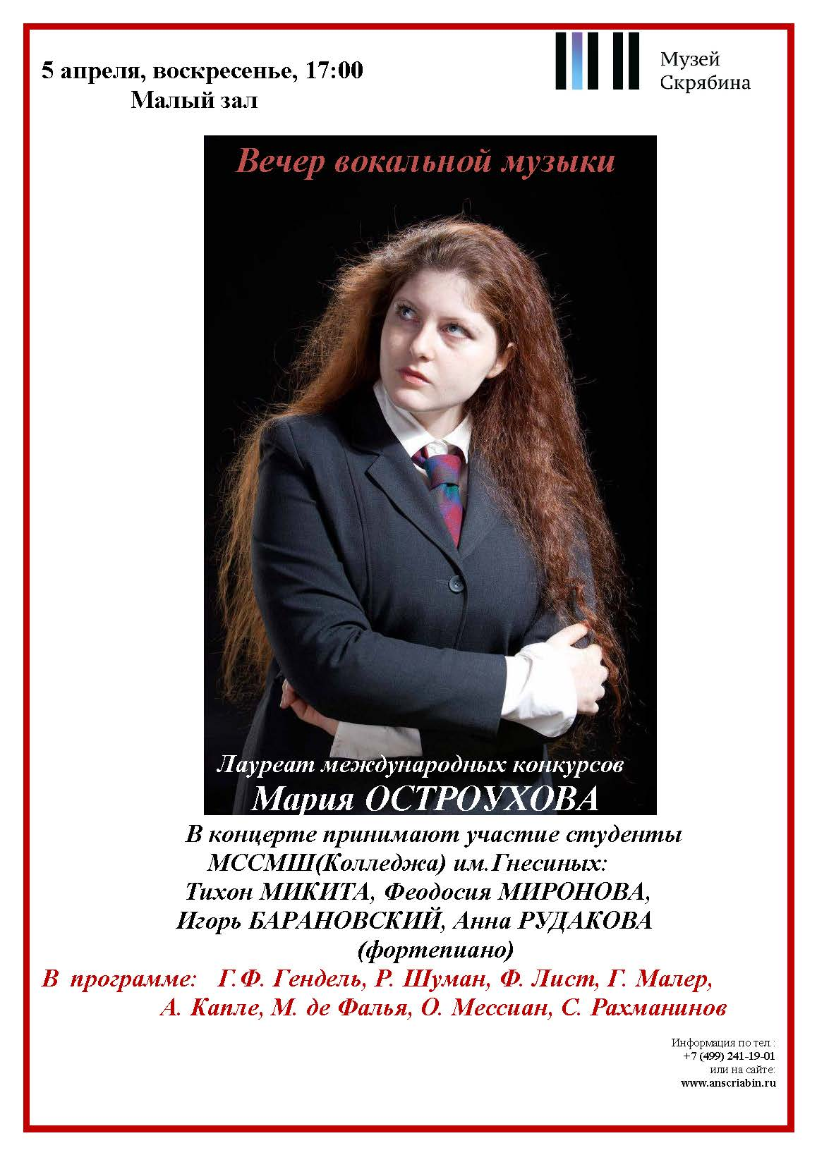 Мария Остроухова выступит в музее Скрябина