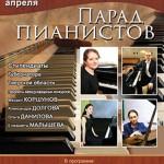 Парад пианистов в Тверской филармонии