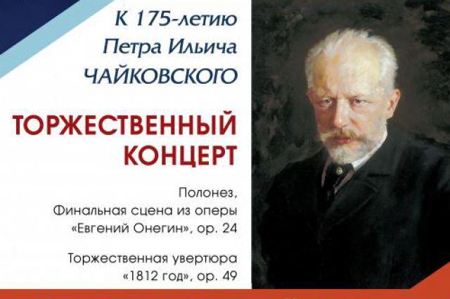 Концерт, посвящённый юбилею Петра Чайковского, пройдёт в Ростове