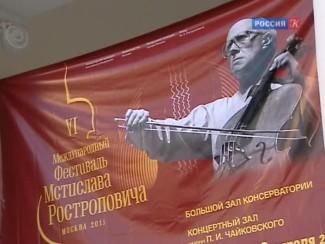 VI международный музыкальный фестиваль Мстислава Ростроповича