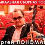 Соло на виолончели от «Музыкальной сборной»