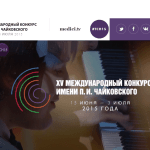 Конкурс имени Чайковского объявил о сотрудничестве с Medici.tv