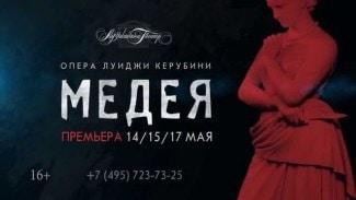 «Медея» Керубини в постановке Александра Тителя тянет на оперный спектакль сезона