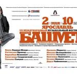 """Для Ярославля написана """"Военная симфония"""""""
