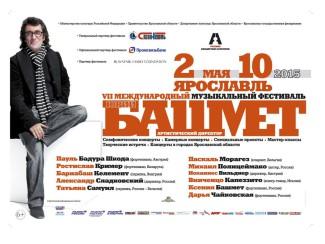 2 мая в Ярославской государственной филармонии прошла торжественная церемония открытия VII Международного музыкального фестиваля Юрия Башмета