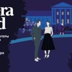 Концерт с участием солистов Большого театра «Opera Yard»