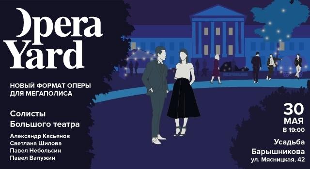 30 мая состоится концерт с участием солистов Большого театра «OPERA YARD»