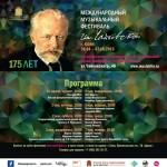 Большой симфонический оркестр имени Чайковского выступил на фестивале в Клину