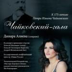 Чайковский–гала в Большом зале Консерватории