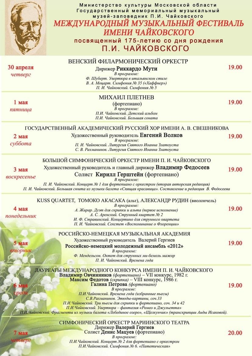 Международный музыкальный фестиваль Чайковского открылся в Клину