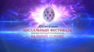 Московский Пасхальный фестиваль завершился в Москве