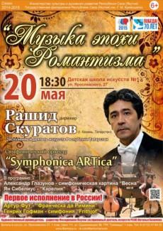 Музыка эпохи романтизма. Якутск, 20.05.2015