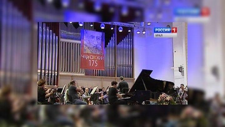 На Урале отмечают 175 лет со дня рождения П. И. Чайковского