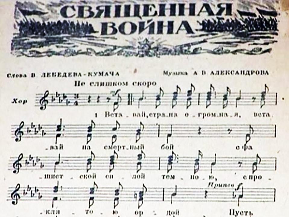 """Песня """"Священная война"""""""
