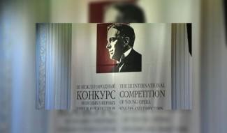 Подведены итоги III Международного конкурса молодых оперных певцов и режиссёров имени П. И. Словцова