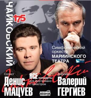 В Московской филармонии в день рождения Чайковского прозвучали все три его фортепианных концерта