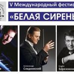 C 22 мая по 7 июня 2015 г. в Казани пройдет V Международный фестиваль им. Сергея Рахманинова «Белая сирень»