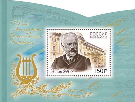 Последняя почтовая марка мая посвящена 175-летию со дня рождения композитора Петра Ильича Чайковского