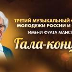 Студентка из Кыргызстана приняла участие в международном фестивале в Москве