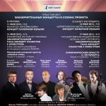 """Международная концертная акция """"Музыка за мир"""""""