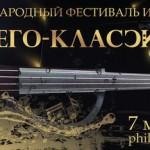 Международный фестиваль искусств «Онего-классик» стартует в Петрозаводске