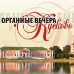 Барочная капелла «Золотой век» откроет фестиваль «Органные вечера в Кусково»