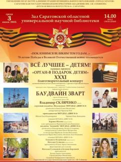 XXXI благотворительный концерт проекта «Орган –в подарок детям»