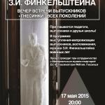 Открытие скульптурного горельефа З. И. Финкельштейна