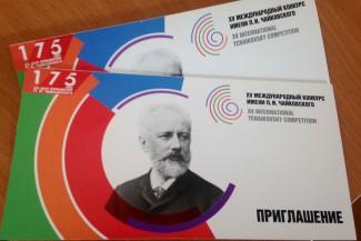 15 июня в Москве открывается XV Международный конкурс имени П.И. Чайковского
