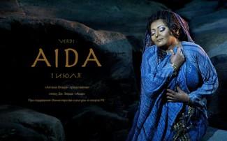 Астана Опера покажет оперу Дж. Верди «Аида» под открытым небом
