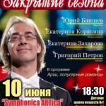 Филармония Якутии приглашает на закрытие концертного сезона