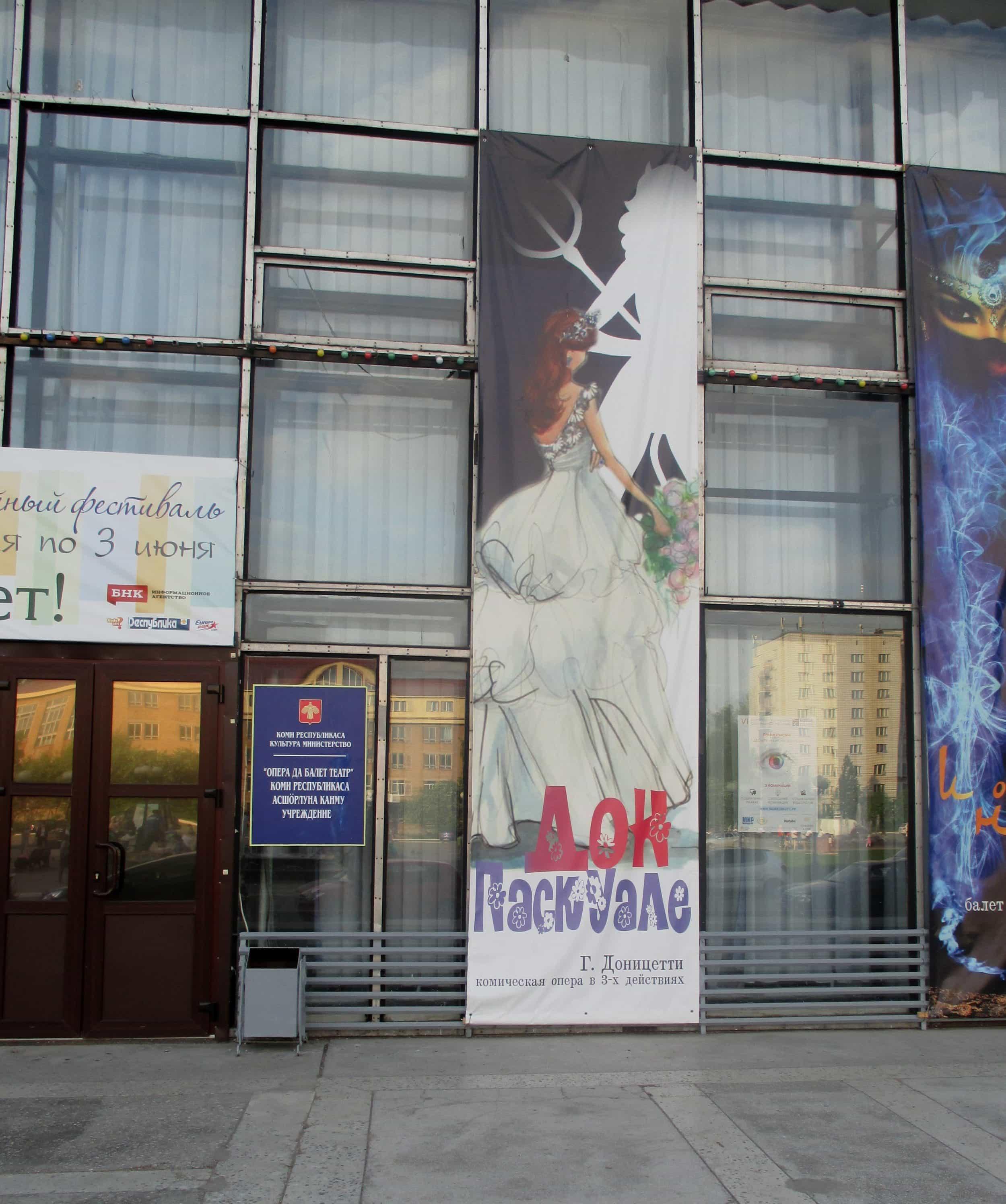 Оперный театр Сыктывкара