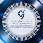 IX Международный юношеский конкурс им. П.И. Чайковского пройдет в Новосибирске 5-15 декабря 2015 года