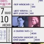 Константин Хабенский и Юрий Башмет дадут концерт в столице Карелии