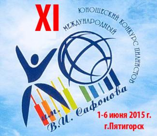 В Пятигорске открылся XI Международный юношеский конкурс пианистов