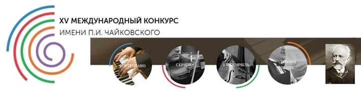 Телеканал «Россия К» встречает XV Международный конкурс имени П. И. Чайковского программами о великом композиторе