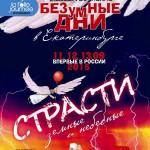 Впервые фестиваль «Безумные дни» пройдёт в России