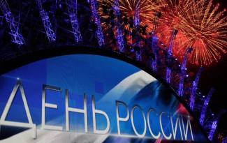День России отметили в пяти странах мира. Фото - Алексей Павлишак/ИТАР-ТАСС