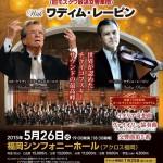 Афиша концерта в рамках гастрольного тура БСО в Японии