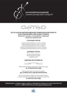 Калужский молодежный оркестр п/у Александра Гиндина объявляет конкурс