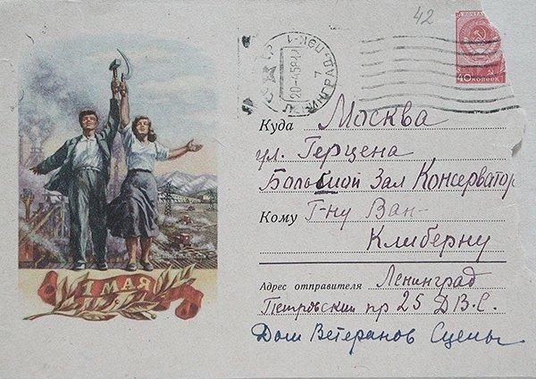 Письмо для Вана Клиберна