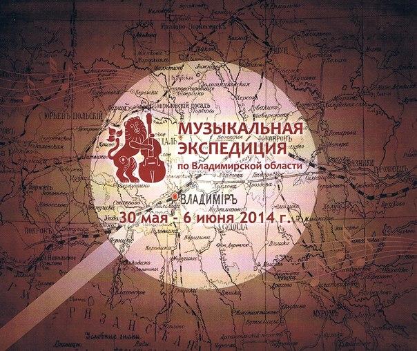 """Финальные аккорды """"Музыкальной экспедиции"""" прозвучат на Соборной площади Владимира"""