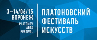 Платоновский фестиваль искусств - 2015