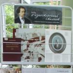 В Твери проходит выставка к 180-летию Николая Рубинштейна