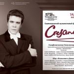 «Crescendo» Дениса Мацуева открывается завтра в Сочи: полная программа концертов