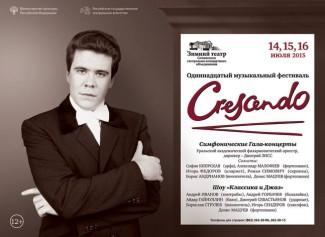 «Crescendo» Дениса Мацуева открывается в Сочи